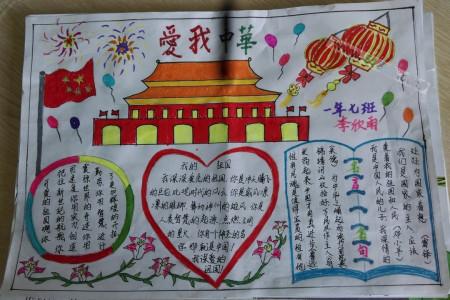 爱我中华手抄报内容 爱我中华手抄报内容 我生活在一个美丽富饶的国家