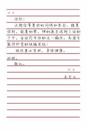 写信的格式是什么样的?可以详细说吗?最好有图图片