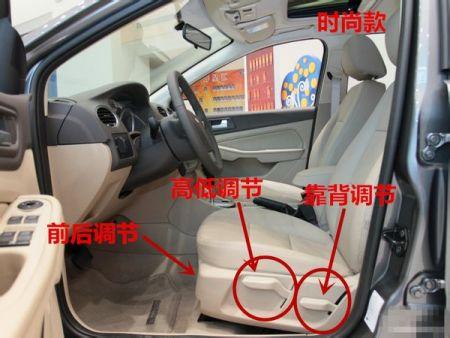 经典福克斯两厢1.8自动挡如何调节驾驶座椅高低