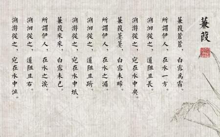 出自《诗经》中的蒹葭.全诗如下