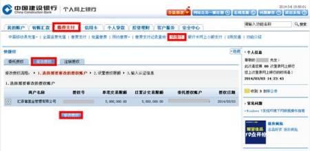 登录建设银行官网(www.ccb.com),选择个人网上银行登录 7.