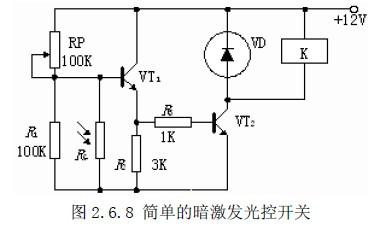 如何用光敏电阻 12v继电器 电阻 等做一个开关电路 控制另一个12v供电