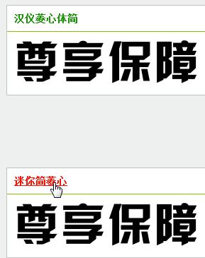 """(图片中""""尊享保障""""四字)图片"""