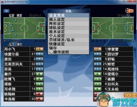 实况足球2010中文解说补丁的介绍