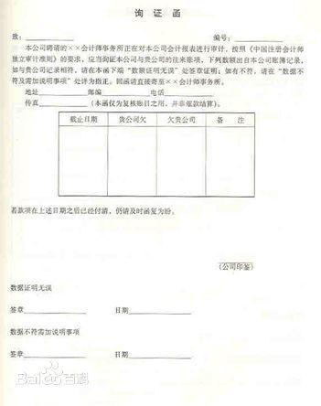 d53f8794a4c27d1ebad450d417d5ad6eddc4382b - 保询证函时代杂志什询证函上海社