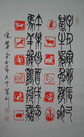 十二生肖篆书怎么写图片