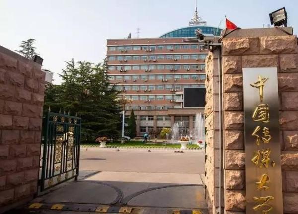 中国传媒大学怎么样啊?(图2)