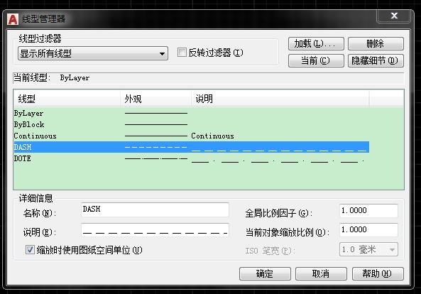 2014线型的autoCAD删除版本因子比例全局cad修改指定图片
