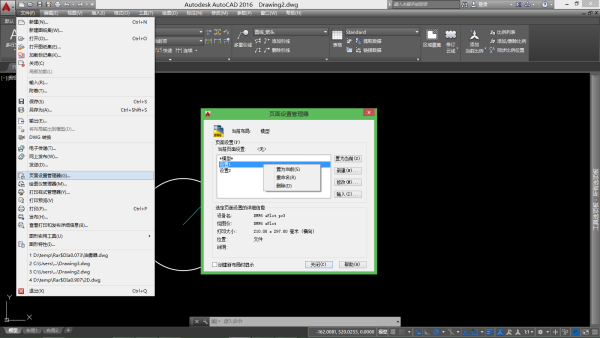 将cad中破解时删掉的图纸尺寸设置_百度cad2012中文版打印图片