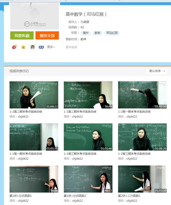 求[教学高中]司马红丽视频全套数学地理数学百高中铁路网高中图片