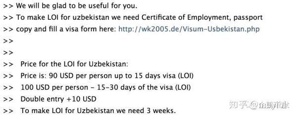 乌兹别克斯坦签签证怎么办理(图2)