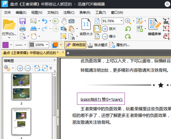 福昕PDF编辑器删除下划线教程儿童编发版图片