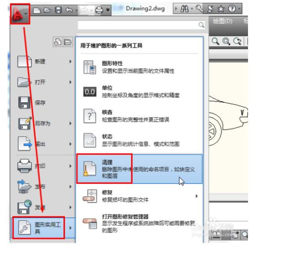 CAD一次所有打开的组?一个一个删除很麻CAD为什么界面解除卡图纸图片