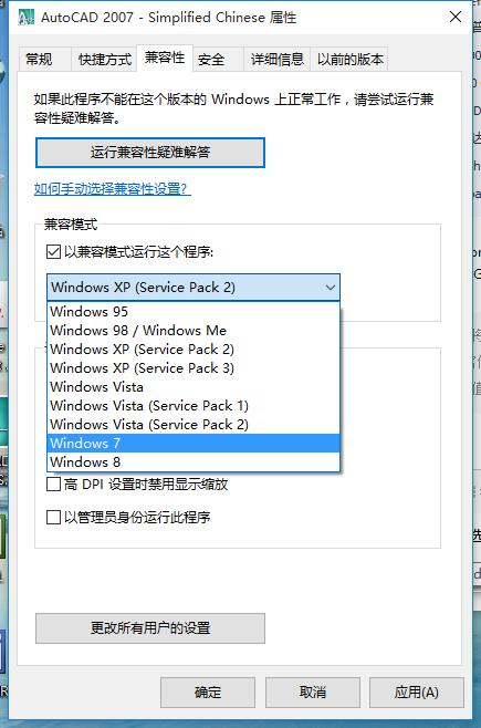 win764位系统兼容2007cad打开打开泵站出现二问题cad图图片