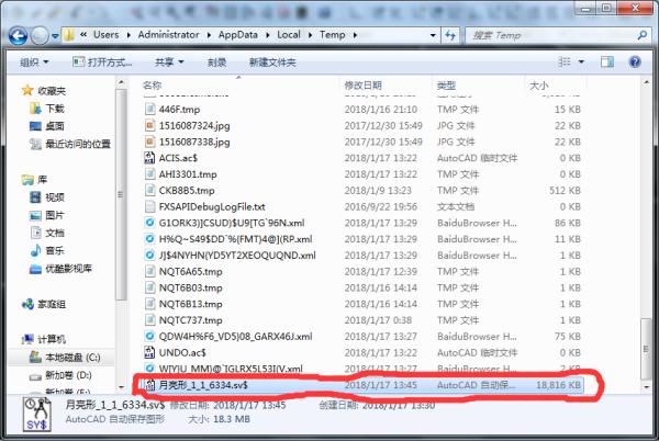cad突然保存,崩溃自动找到的文件,bak里没cad图速看极图片