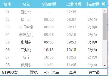 开封到郑州高铁时刻表图片 开封到郑州高铁时刻表图片大全 社会热点
