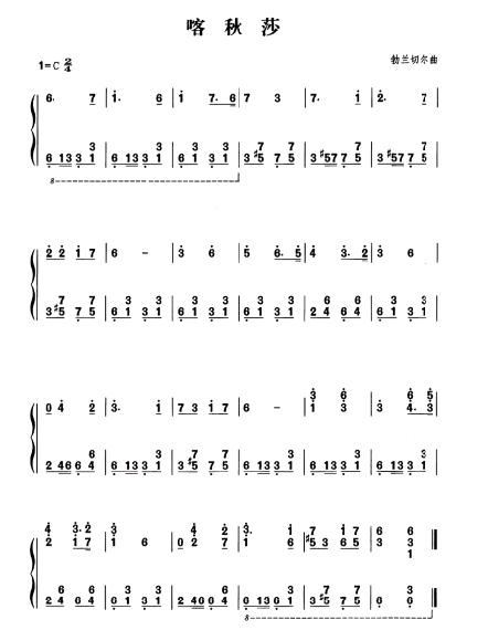 求喀秋莎钢琴谱