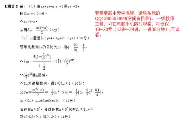 高中高中数学问题,v高中时请格式规范,数列规范可以下标转学天津图片