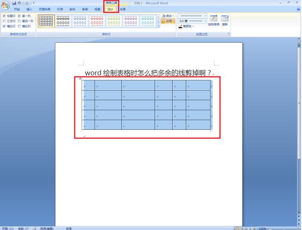 word多余表格时把绘制的线剪掉啊?_v表格c++教程程序设计(版第二)图片
