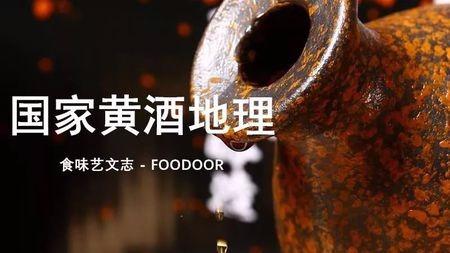 黄酒在中国是怎样的地位?的头图