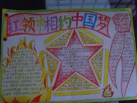 红领巾相约中国梦,听党的话,做好少先队员的手抄报应该怎么画