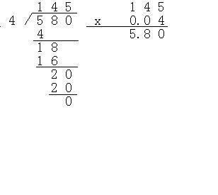 8除0.04列竖式计算并用乘法验算图片