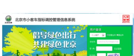 6,或者直接进入到北京市小客车指标调控管理系统,登陆以后查询也一样图片