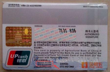 用农业银行卡充�z-._中国农业银行信用卡打什么电话激活?