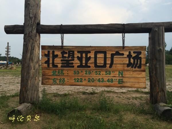 呼伦贝尔大草原旅游攻略图片149