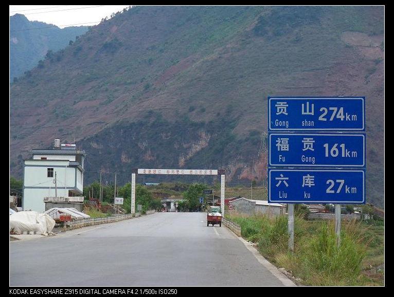 保山行纪1:从怒江到六库,高黎贡山的脊七月武夷山自助游攻略图片