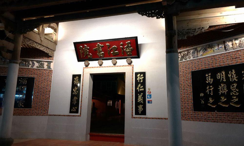 浯江书院图片图片
