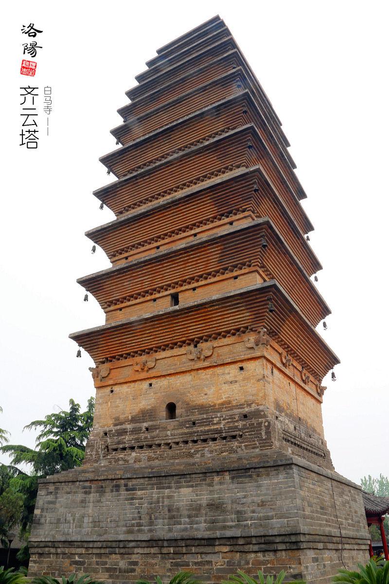"""齐云塔始建于东汉明帝时,本称""""释迦舍利塔"""",后屡毁于战火,至金大定"""
