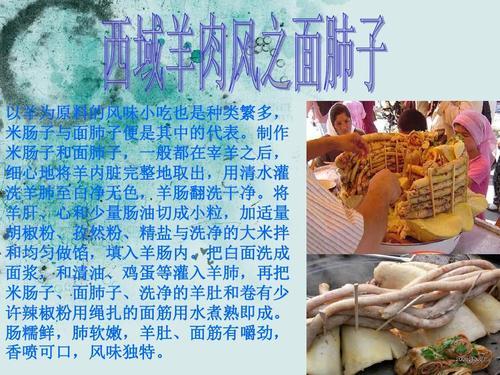 中国方法PPT_信息知识_征途美食_美食攻略_美食新疆美味合美食的美食图片