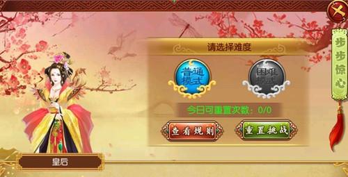 《熹妃传》之步步惊心玩法攻略 详解怎么玩