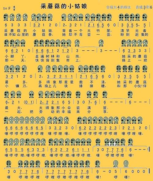 六孔陶笛曲谱50页