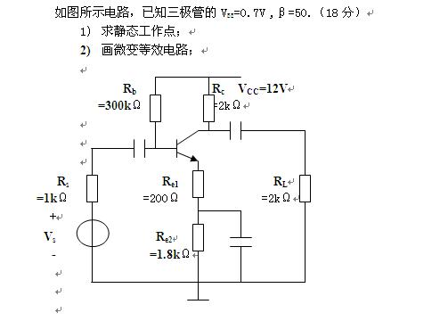 如图所示电路,已知三极管的vbe=0.7v ,β=50.(18分) 1