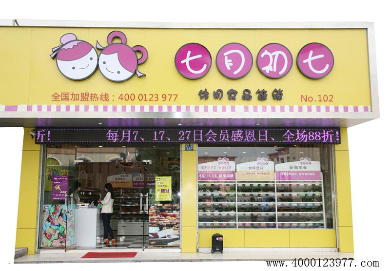 七月初七零食店呀.