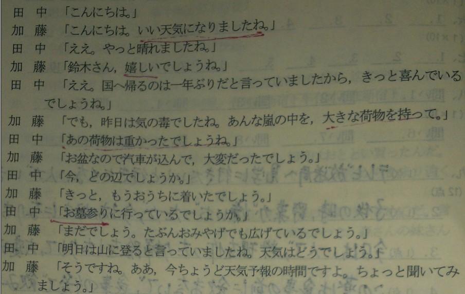 急求《大学日本语》第二册课文翻译第5课