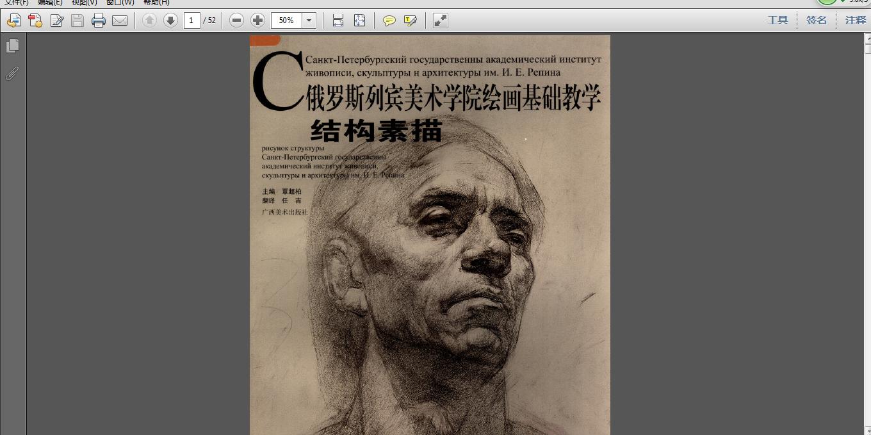 求俄罗斯列宾学院绘画方法基础教程PDF(速写实地外访操作美术图片