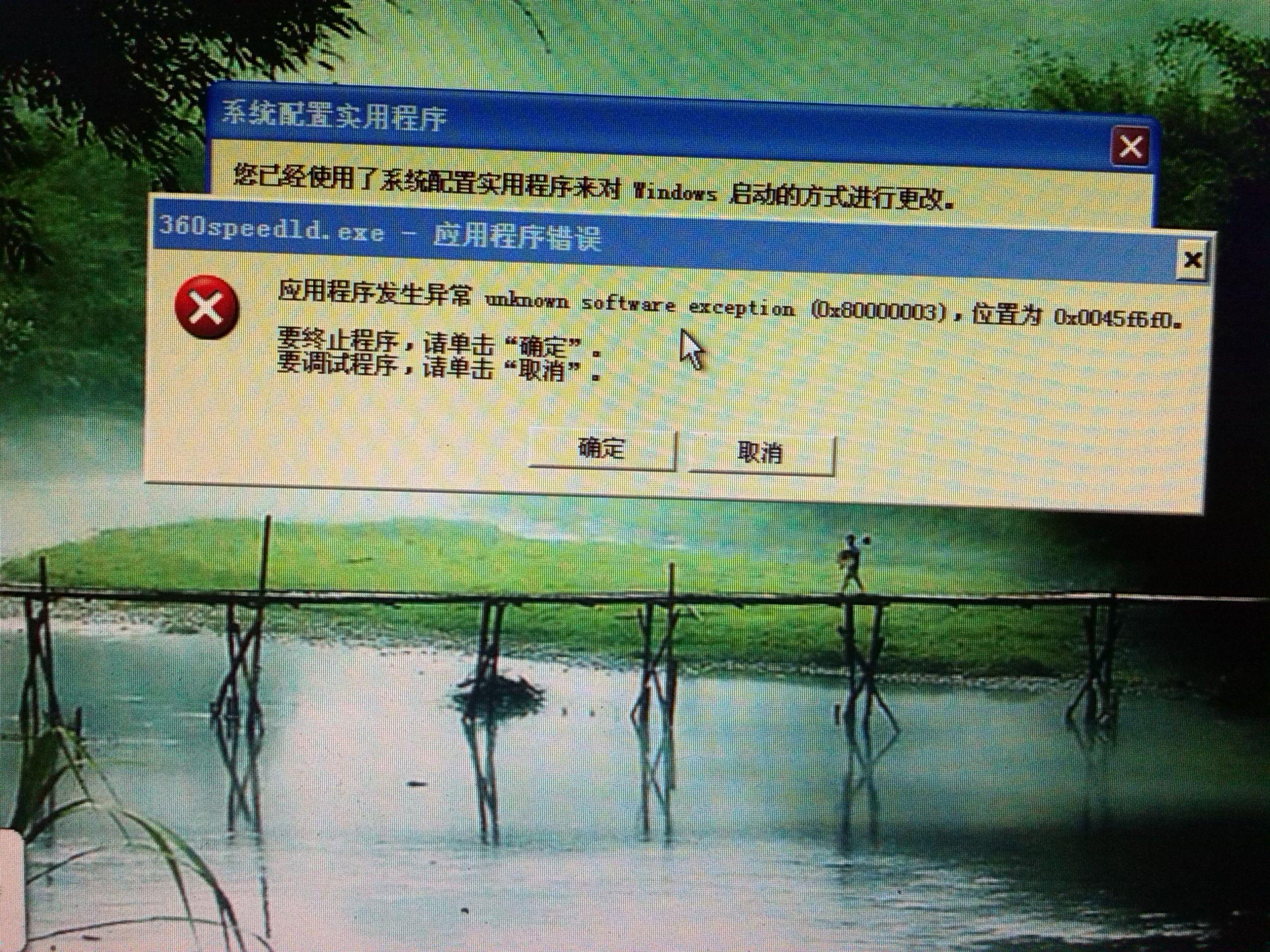 360speedld.exe 应用程序错误