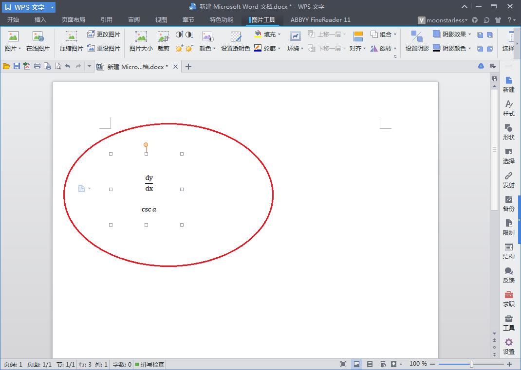 wps不能显示数学符号图片