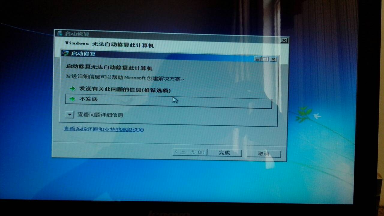 开机时电脑显示无法自动修复计算机,进不了桌面,昨天晚上关机的时候我