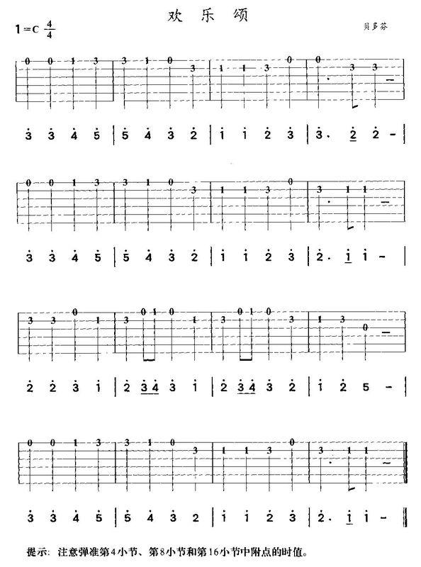 欢乐颂的吉他谱 看问题补充