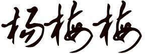 展开全部 签名设计杨梅梅各种字体,比如: 1,一笔艺术签 知识延伸图片