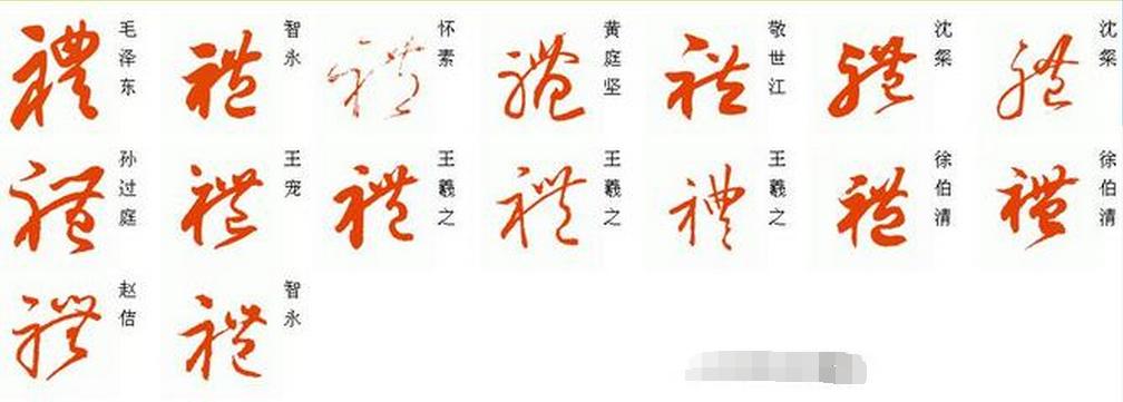 礼字繁体草书图片
