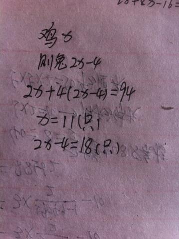 小学三年级奥数,不能用方程式.图片