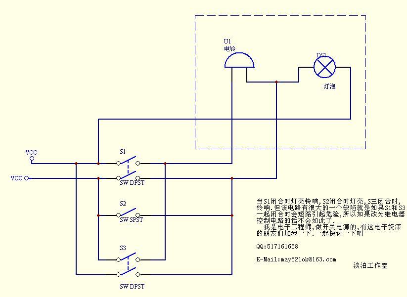 设计电路:有一个电源,三个开关,灯泡电铃各一个,导线若干.