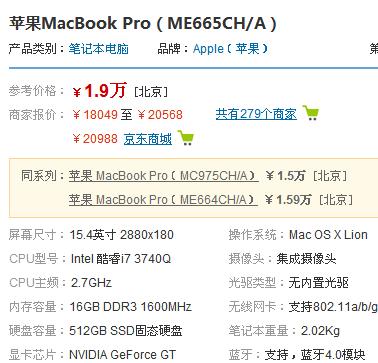 mac最高配置的电脑是那款?图片