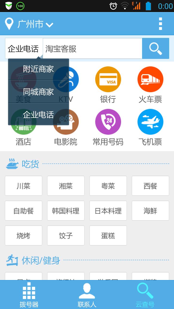 手机查号app