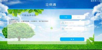 """原平县保险社区,太平立保通系统 """"新能源车险""""呼之欲出"""